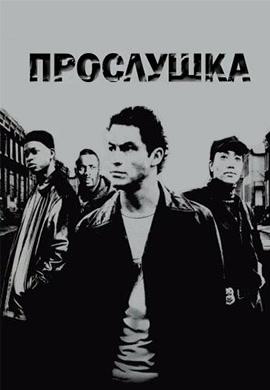Постер к сезону Прослушка. Сезон 1 2002