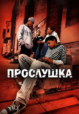 Постер к сериалу Прослушка. Сезон 4 2006