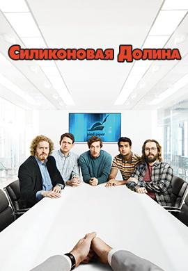 Постер к сериалу Силиконовая долина. Сезон 3 2016