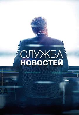 Постер к сезону Служба новостей. Сезон 3 2014
