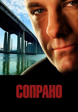 Постер к сезону Сопрано. Сезон 2 2000