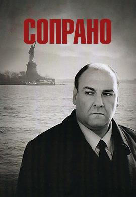 Постер к сериалу Сопрано. Сезон 6 2006