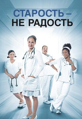 Постер к сериалу Старость - не радость. Сезон 3 2015