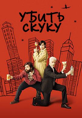 Постер к сезону Убить скуку. Сезон 2 2010
