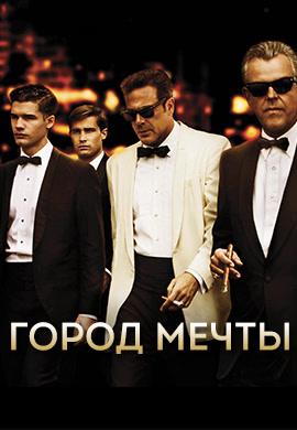 Постер к сериалу Город мечты 2012