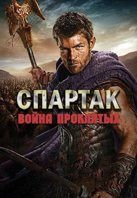 Постер к сезону Спартак: Война проклятых. Сезон 3 2013