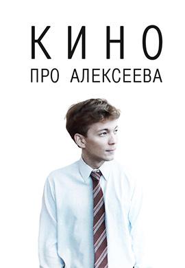 Постер к фильму Кино про Алексеева 2014