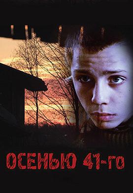 Постер к фильму Осенью 41-го 2016