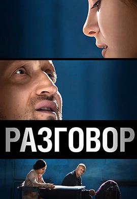 Постер к фильму Разговор 2012