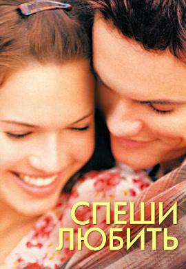 Постер к фильму Спеши любить 2002