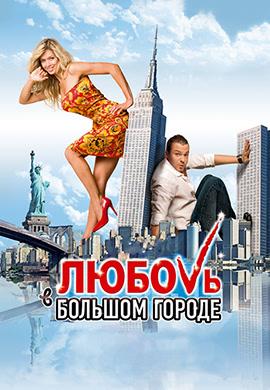 Постер к фильму Любовь в большом городе 2009