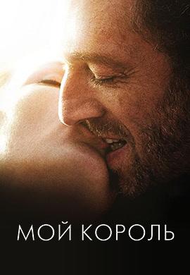 Постер к фильму Мой король 2015