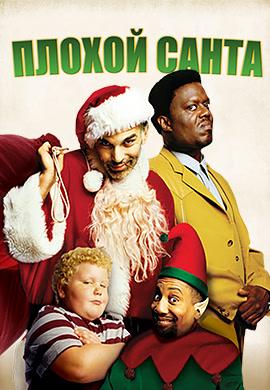 Постер к фильму Плохой Санта 2003