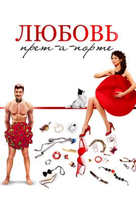 Постер к фильму Любовь прет-а-порте 2017