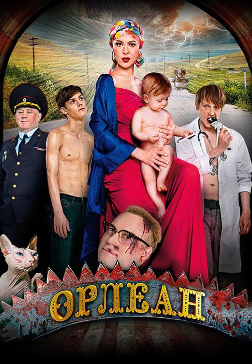 Постер к фильму Орлеан 2015