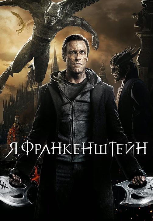 Постер к фильму Я, Франкенштейн 2013