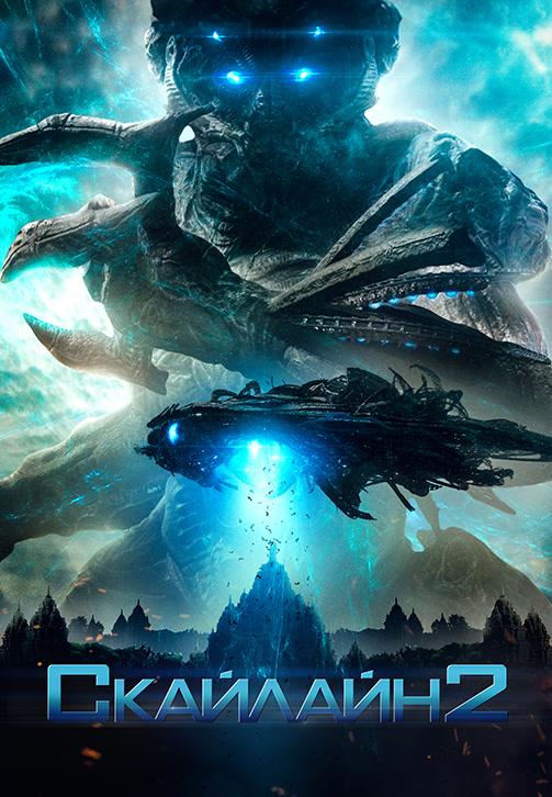 Постер к фильму Скайлайн 2 2017