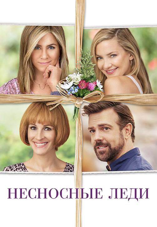 Постер к фильму Несносные леди 2016