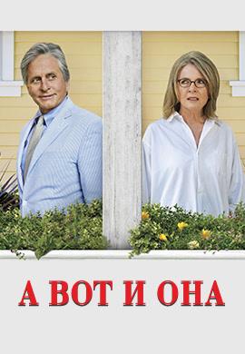 Постер к фильму А вот и она 2013