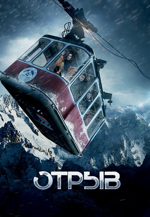 Постер к фильму Отрыв 2018