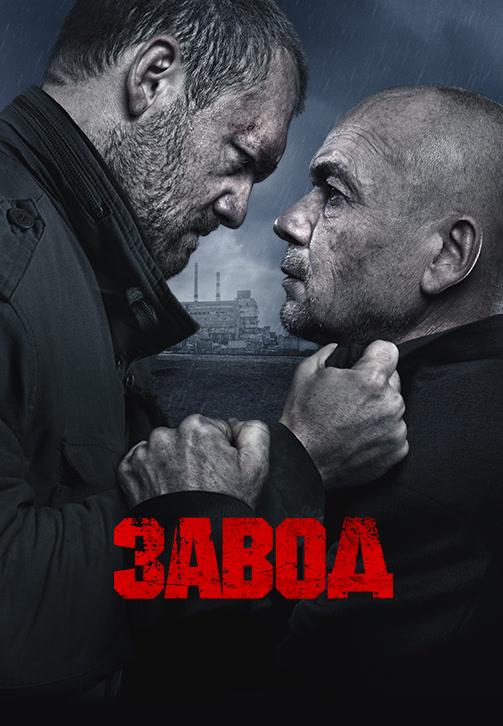 Постер к фильму Завод 2018