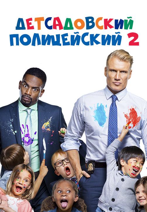 Постер к фильму Детсадовский полицейский 2 2015