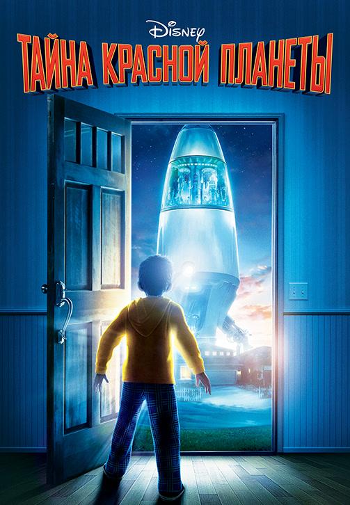 Постер к мультфильму Тайна красной планеты 2011