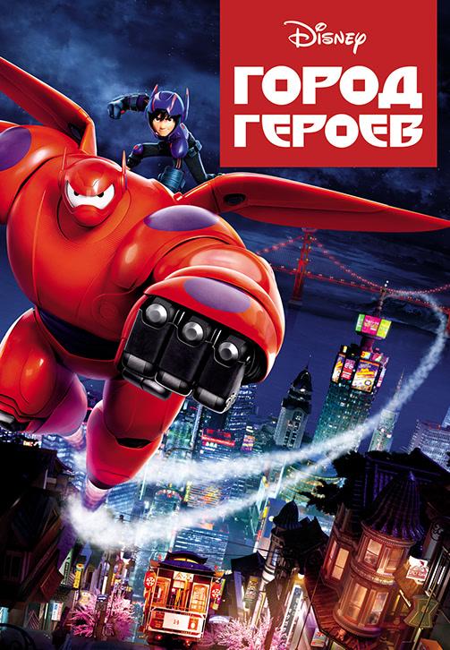 Постер к фильму Город героев 2014