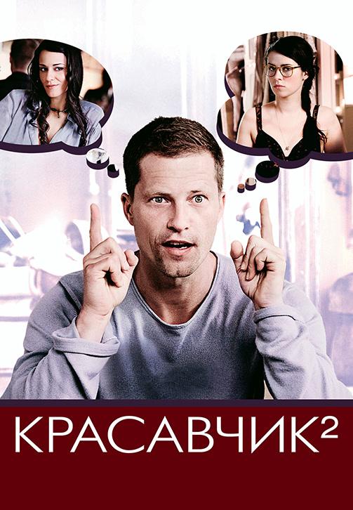 Постер к фильму Красавчик 2 2009