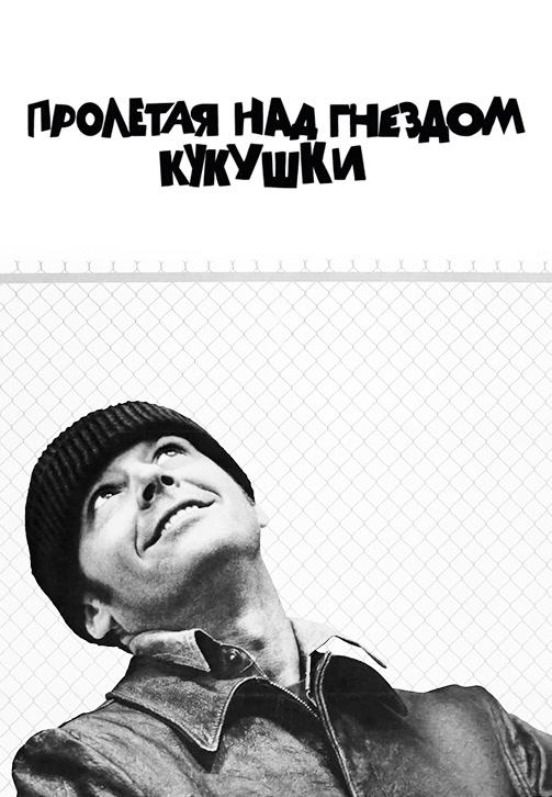 Постер к фильму Пролетая над гнездом кукушки 1975