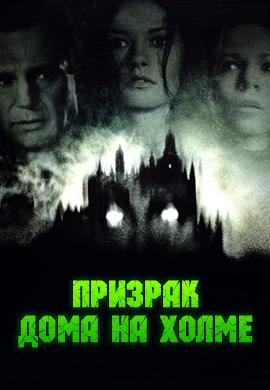 Постер к фильму Призрак дома на холме 1999