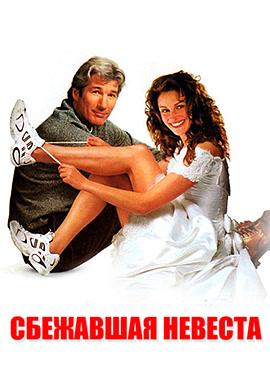 Постер к фильму Сбежавшая невеста 1999