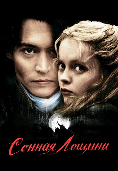 Постер к фильму Сонная лощина 1999