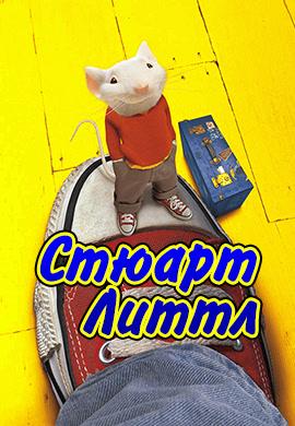 Постер к фильму Стюарт Литтл 1999