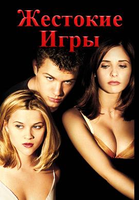 Постер к фильму Жестокие игры 1999