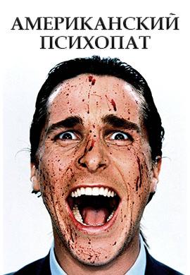 Постер к фильму Американский психопат 2000