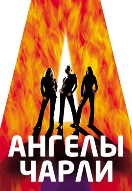 Постер к фильму Ангелы Чарли 2000