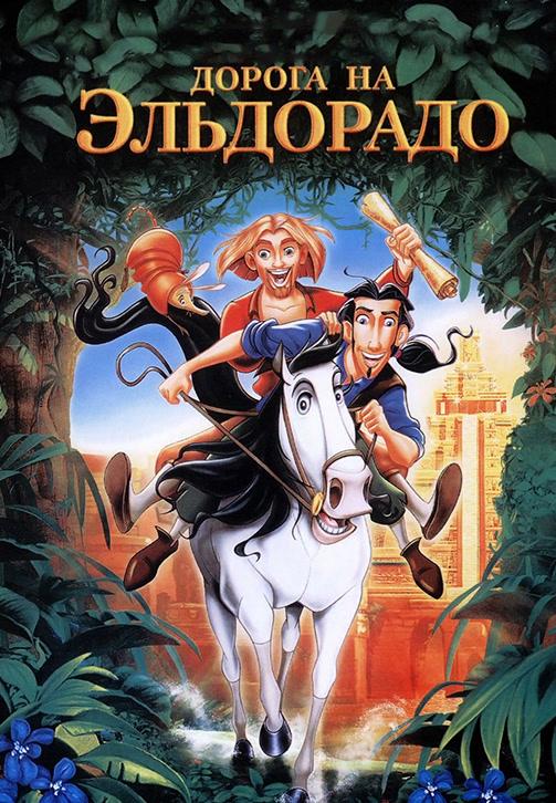 Постер к фильму Дорога на Эльдорадо 2010
