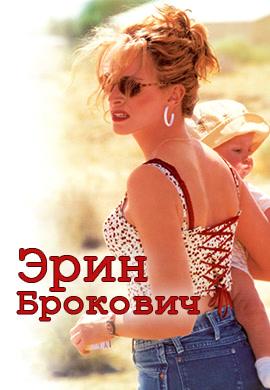 Постер к фильму Эрин Брокович 2000