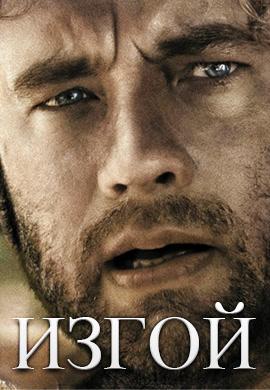 Постер к фильму Изгой 2000