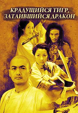 Постер к фильму Крадущийся тигр, затаившийся дракон 2000