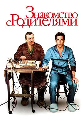 Постер к фильму Знакомство с родителями 2000