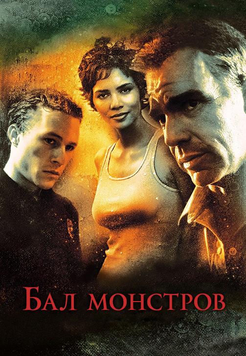 Постер к фильму Бал монстров 2001
