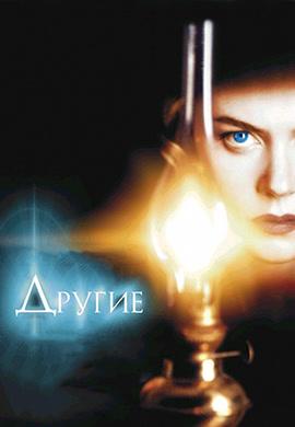 Постер к фильму Другие 2001