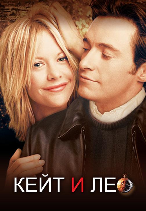 Постер к фильму Кейт и Лео 2001