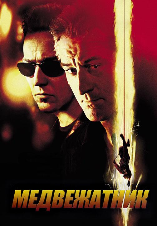 Постер к фильму Медвежатник 2001