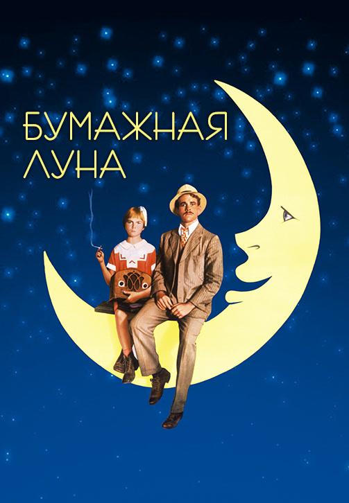 Постер к фильму Бумажная луна 1973