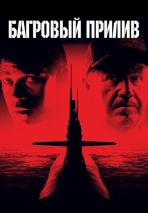 Постер к фильму Багровый прилив 1995