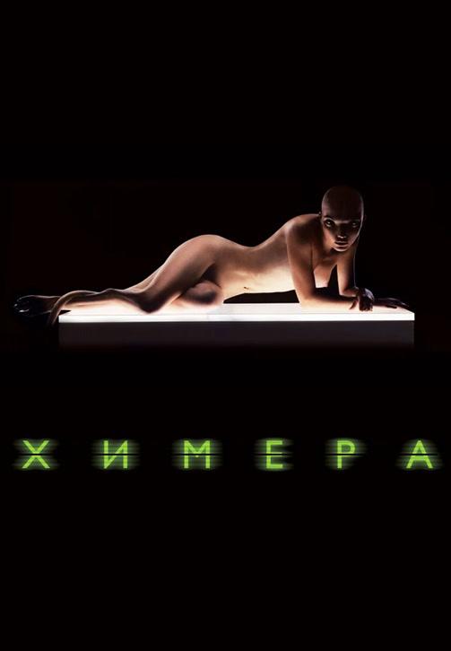 Постер к фильму Химера 2009