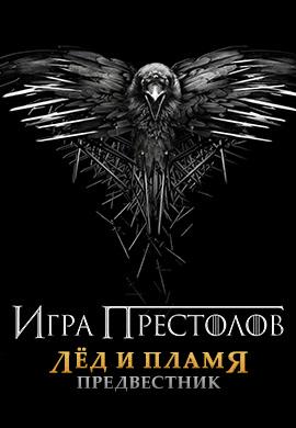 Постер к фильму Игра престолов. Лёд и пламя: Предвестник 2014